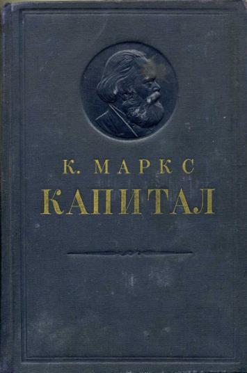 http://www.cultin.ru/books-images/kapital-marks_0.jpg
