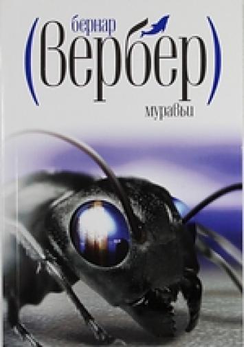 Вербер бесплатно в скачать книгу муравьи бернард вербер бесплатно и без регистрации автора бернар вербер бесплатно в