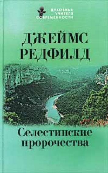 ДЖЕЙМС РЕДФИЛД СЕЛЕСТИНСКИЕ ПРОРОЧЕСТВА СКАЧАТЬ БЕСПЛАТНО