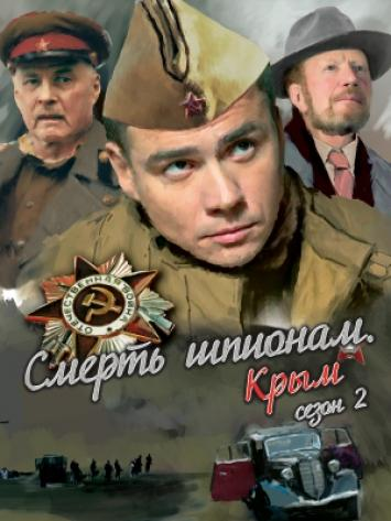 «Смерть Шпионам Крым Все Серии Подряд Скачать Торрент» — 2003