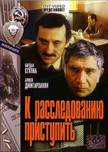 К расследованию приступить 1986