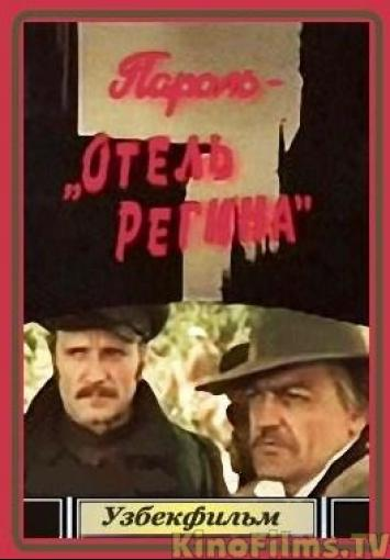 Кадры из фильма фильмы советские про басмачей
