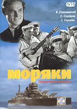 скачать торрент фильм моряки - фото 3